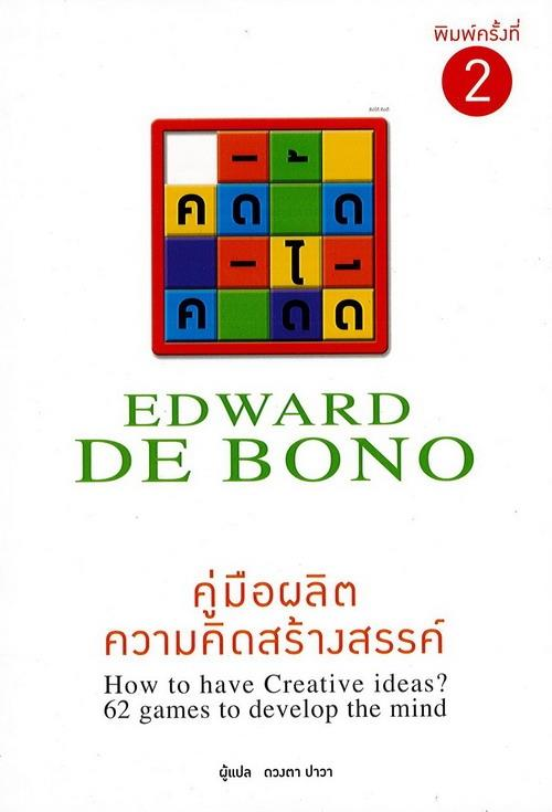 edward de bono how to have creative ideas